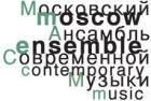 Moscow Contemporary Music Ensemble (Moscow Ensemble)